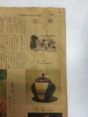 【とんぼ】受賞新聞記事